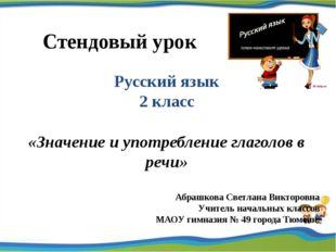 Стендовый урок Русский язык 2 класс «Значение и употребление глаголов в речи