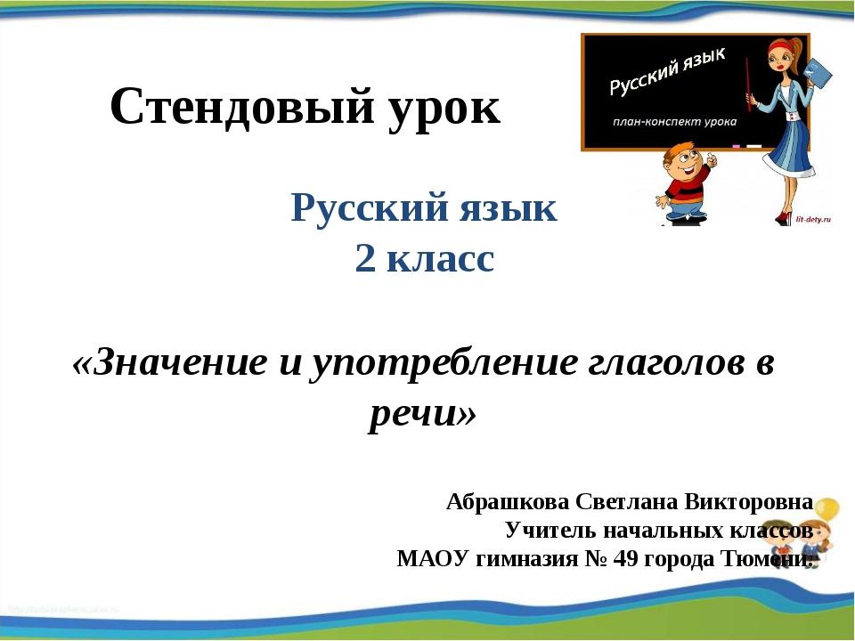 Стендовый урок Русский язык 2 класс «Значение и употребление глаголов в речи...