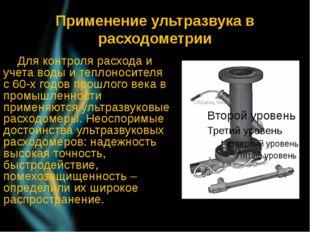 Применение ультразвука в расходометрии Для контроля расхода и учета воды и те
