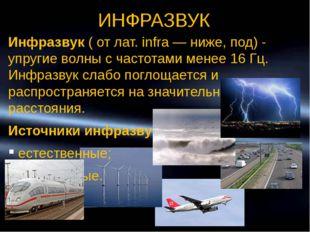 ИНФРАЗВУК Инфразвук ( от лат. infra — ниже, под) - упругие волны с частотами