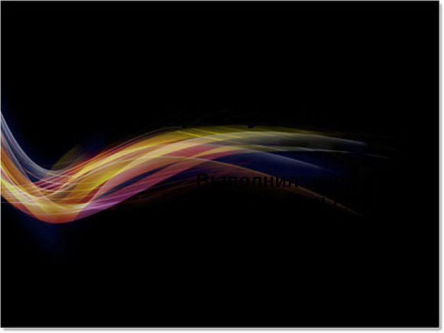 Презентация на тему: «Мир звуков» Выполнил: ученик 9 кл. МОУ «СОШ с. Ахтуба...