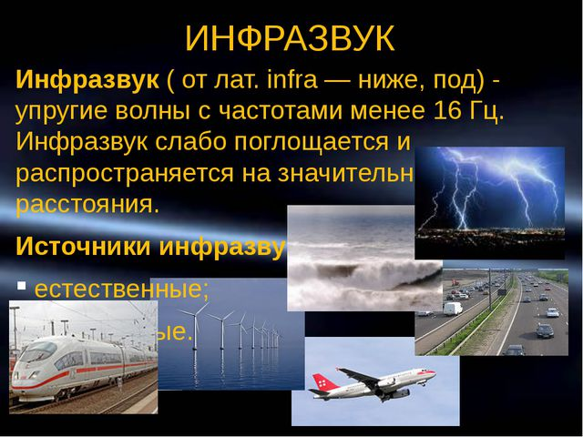 ИНФРАЗВУК Инфразвук ( от лат. infra — ниже, под) - упругие волны с частотами...