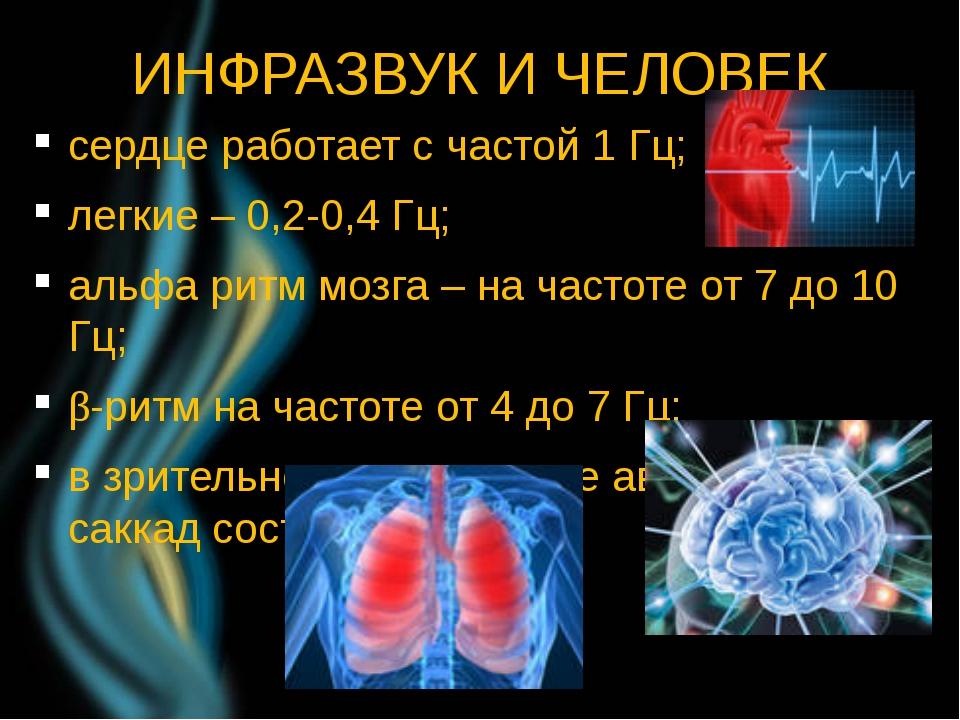 ИНФРАЗВУК И ЧЕЛОВЕК сердце работает с частой 1 Гц; легкие – 0,2-0,4 Гц; альфа...
