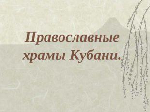 Православные храмы Кубани.