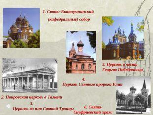 1. Свято-Екатерининский (кафедральный) собор 3. Церковь во имя Святой Троицы