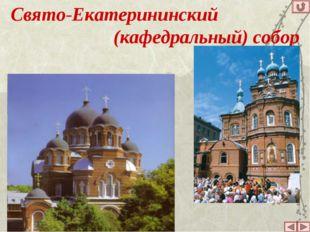 Свято-Екатерининский (кафедральный) собор