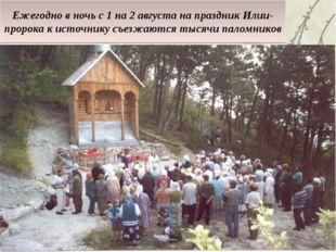 Ежегодно в ночь с 1 на 2 августа на праздник Илии-пророка к источнику съезжаю