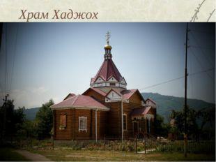 Храм Хаджох