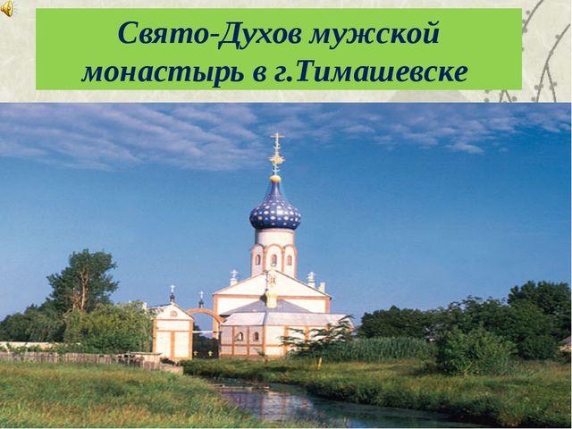 Свято-Духов мужской монастырь в г.Тимашевске