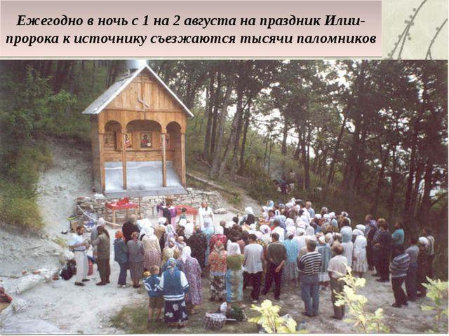 Ежегодно в ночь с 1 на 2 августа на праздник Илии-пророка к источнику съезжаю...