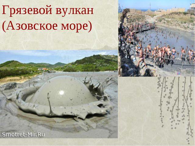 Грязевой вулкан (Азовское море)