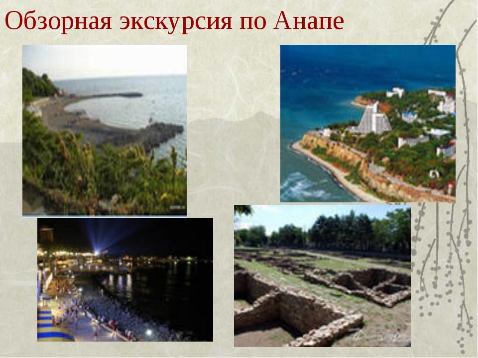 Обзорная экскурсия по Анапе