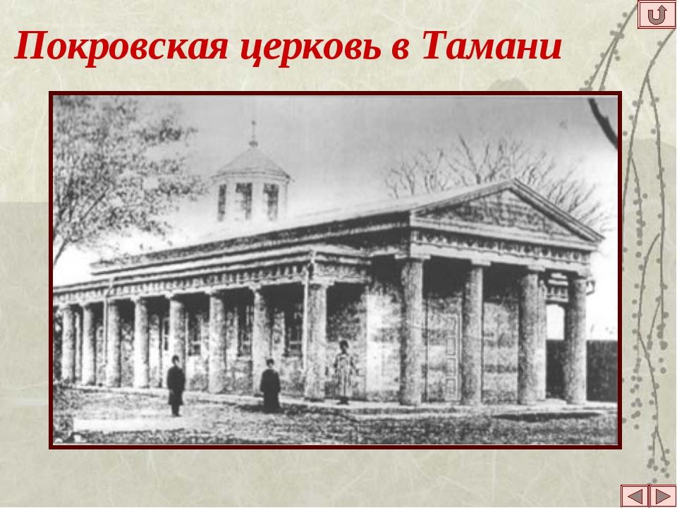 Покровская церковь в Тамани