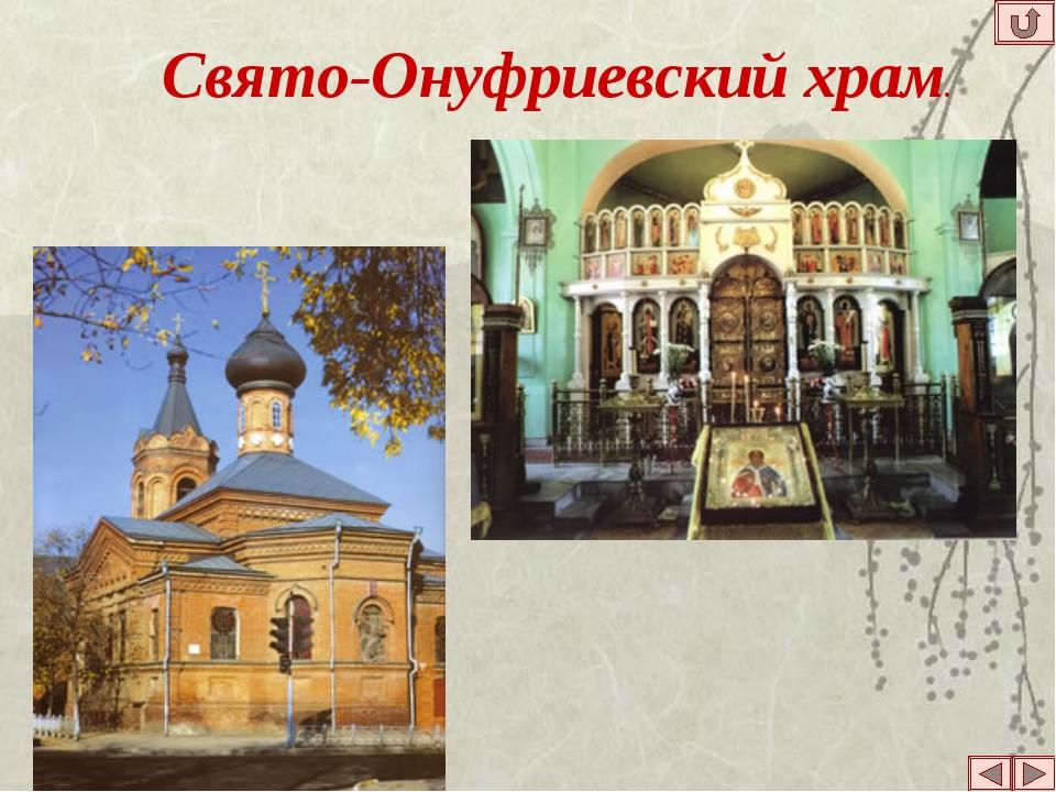Свято-Онуфриевский храм.
