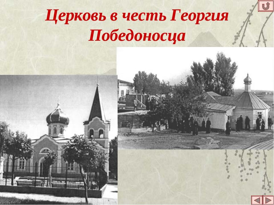 Церковь в честь Георгия Победоносца