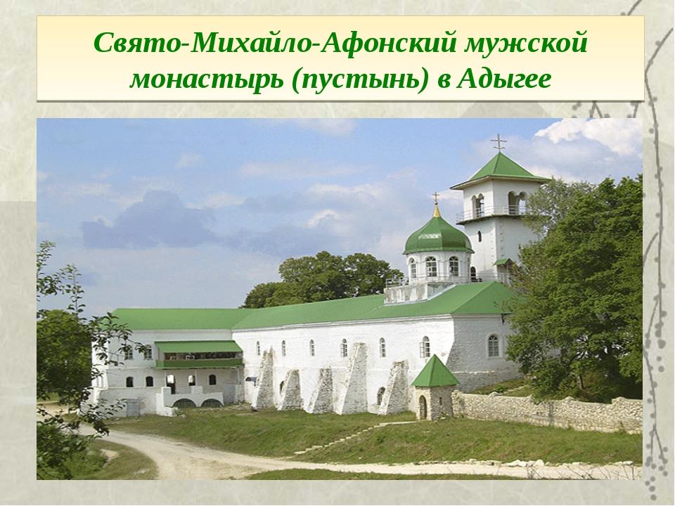 Свято-Михайло-Афонский мужской монастырь (пустынь) в Адыгее