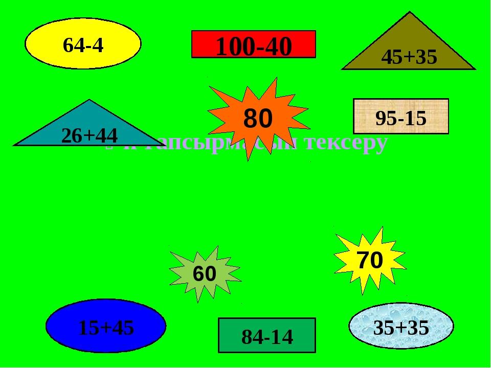 Үй тапсырмасын тексеру 100-40 84-14 95-15 64-4 15+45 45+35 26+44     80 3...