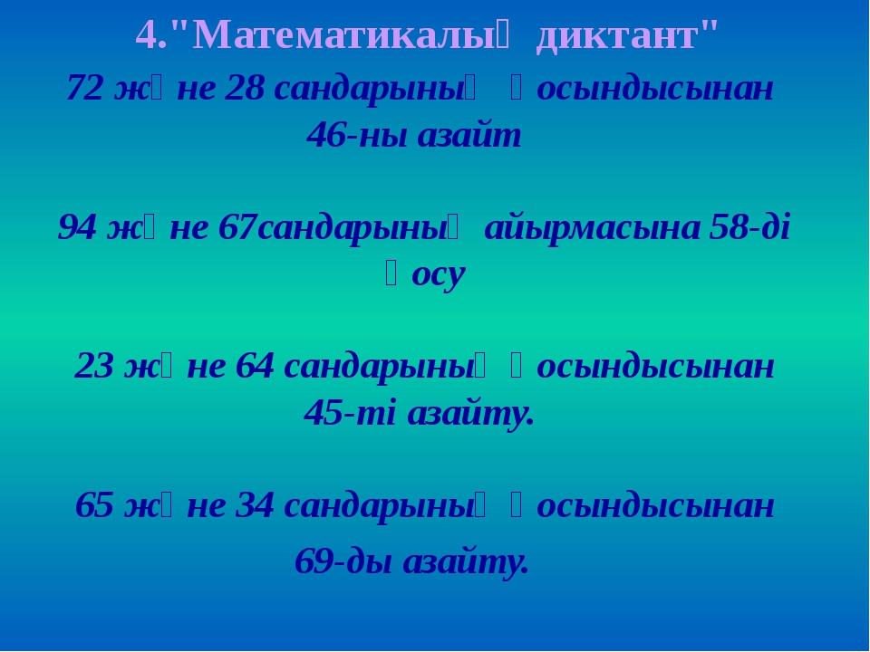 72 және 28 сандарының қосындысынан 46-ны азайт 94 және 67сандарының айырмасын...