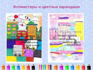Фломастеры и цветные карандаши