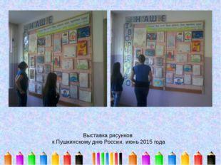 Выставка рисунков к Пушкинскому дню России, июнь 2015 года