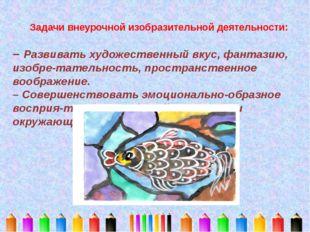 – Развивать художественный вкус, фантазию, изобре-тательность, пространственн