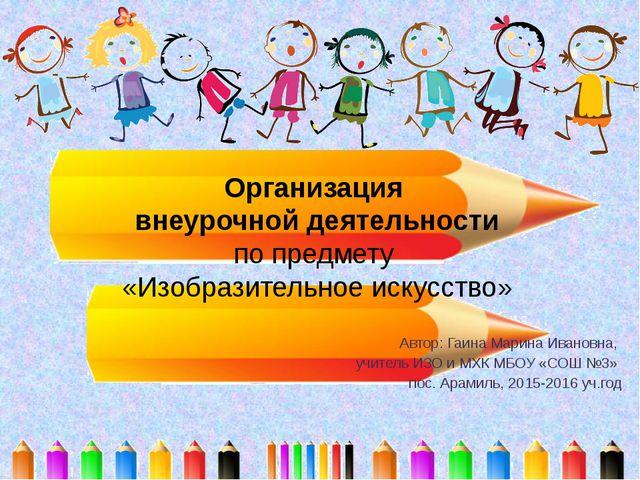 Организация внеурочной деятельности по предмету «Изобразительное искусство» А...