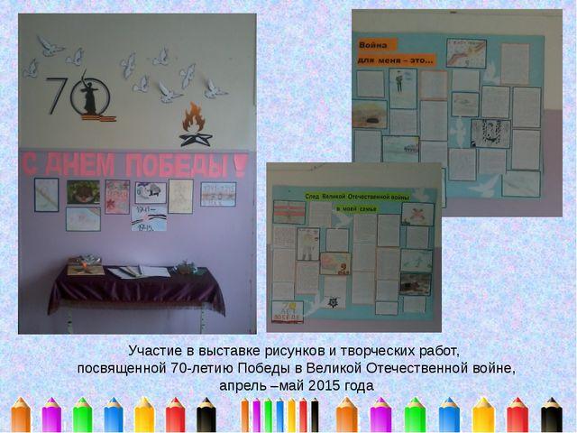 Участие в выставке рисунков и творческих работ, посвященной 70-летию Победы...