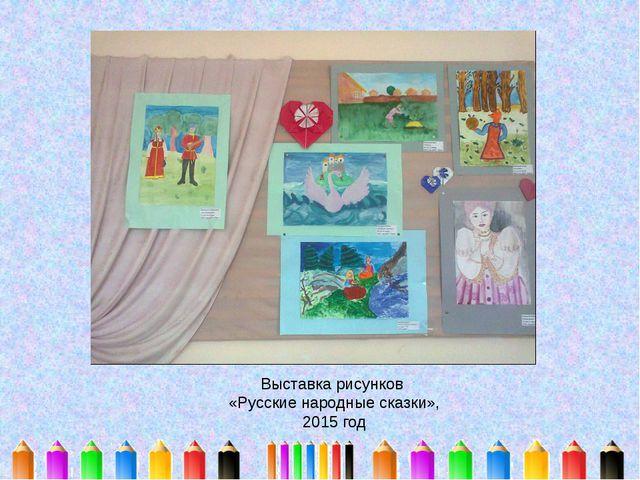 Выставка рисунков «Русские народные сказки», 2015 год