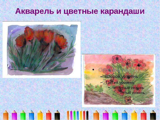 Акварель и цветные карандаши