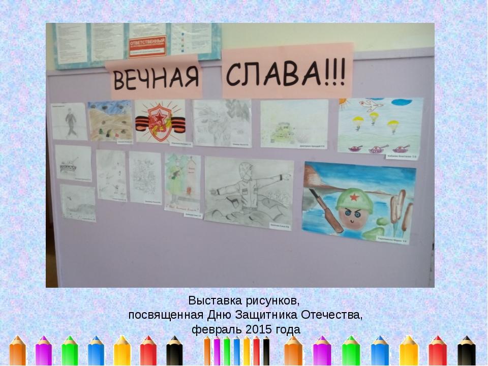 Выставка рисунков, посвященная Дню Защитника Отечества, февраль 2015 года