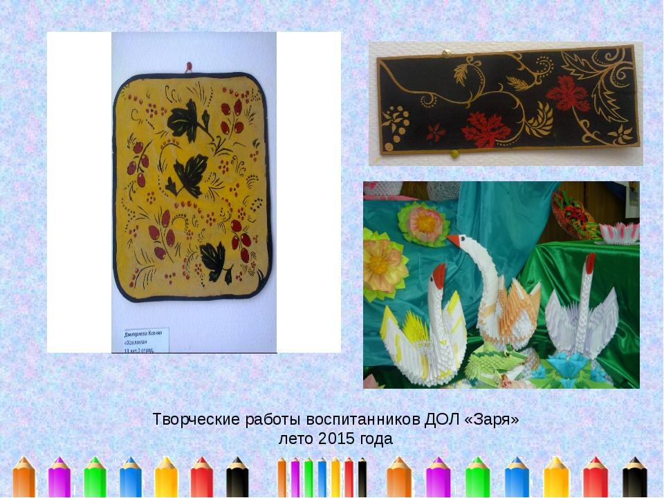 Творческие работы воспитанников ДОЛ «Заря» лето 2015 года