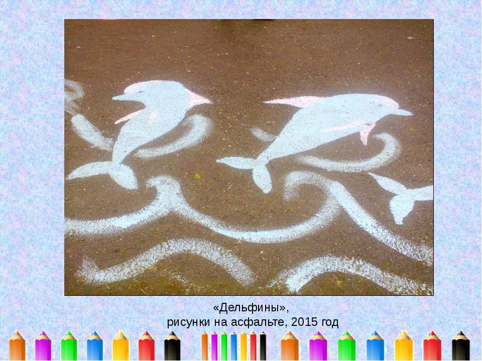 «Дельфины», рисунки на асфальте, 2015 год
