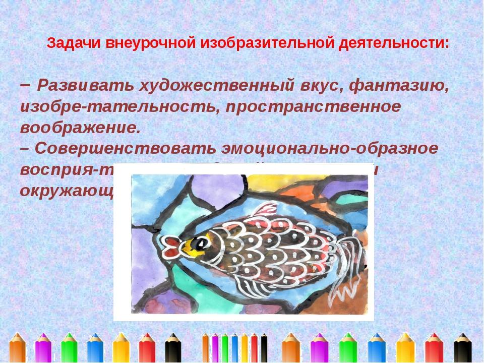 – Развивать художественный вкус, фантазию, изобре-тательность, пространственн...
