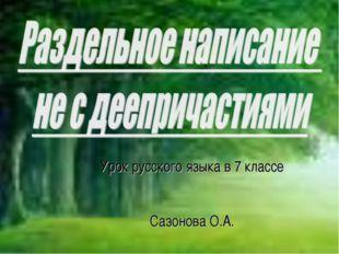 Урок русского языка в 7 классе Сазонова О.А.