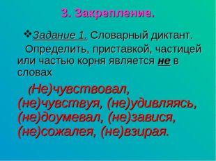 3. Закрепление. Задание 1. Словарный диктант. Определить, приставкой, частице