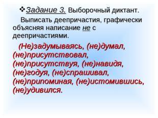 Задание 3. Выборочный диктант. Выписать деепричастия, графически объясняя нап