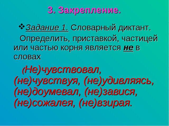 3. Закрепление. Задание 1. Словарный диктант. Определить, приставкой, частице...
