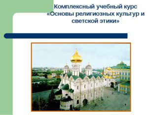 Комплексный учебный курс «Основы религиозных культур и светской этики»