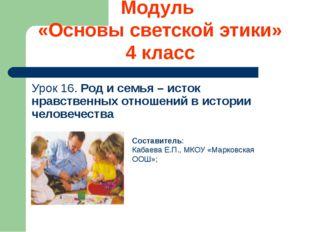 Модуль «Основы светской этики» 4 класс Урок 16. Род и семья – исток нравствен
