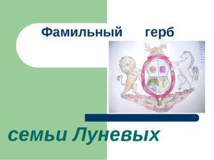 Фамильный герб семьи Луневых