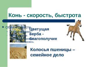 Конь - скорость, быстрота Цветущая верба - благополучие Колосья пшеницы – сем