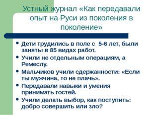 Устный журнал «Как передавали опыт на Руси из поколения в поколение» Дети тру