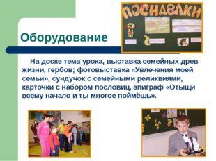Оборудование На доске тема урока, выставка семейных древ жизни, гербов; фотов
