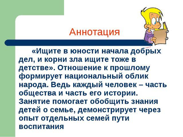 Аннотация «Ищите в юности начала добрых дел, и корни зла ищите тоже в детстве...
