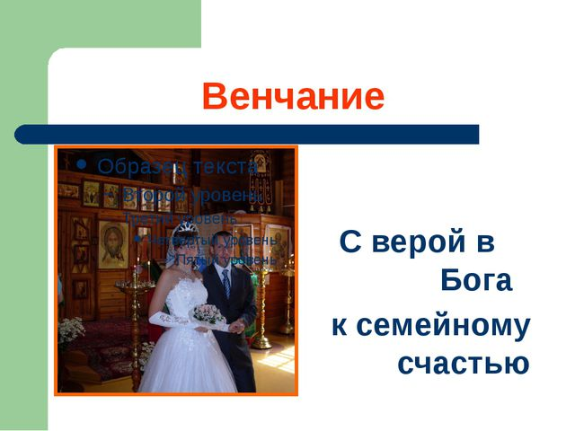 Венчание С верой в Бога к семейному счастью