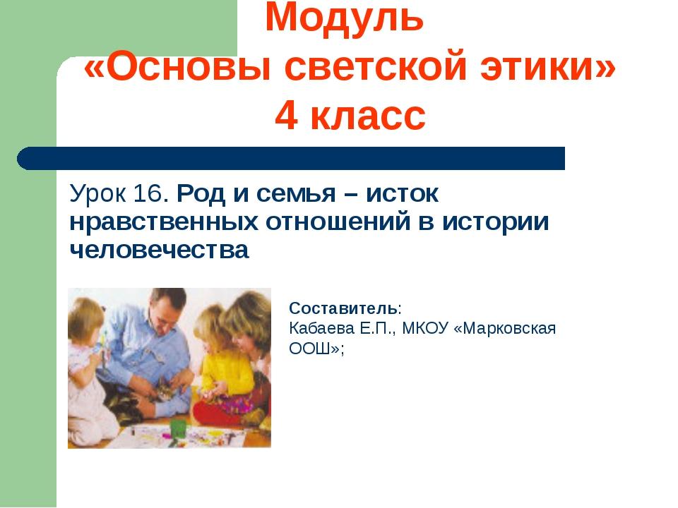 Модуль «Основы светской этики» 4 класс Урок 16. Род и семья – исток нравствен...