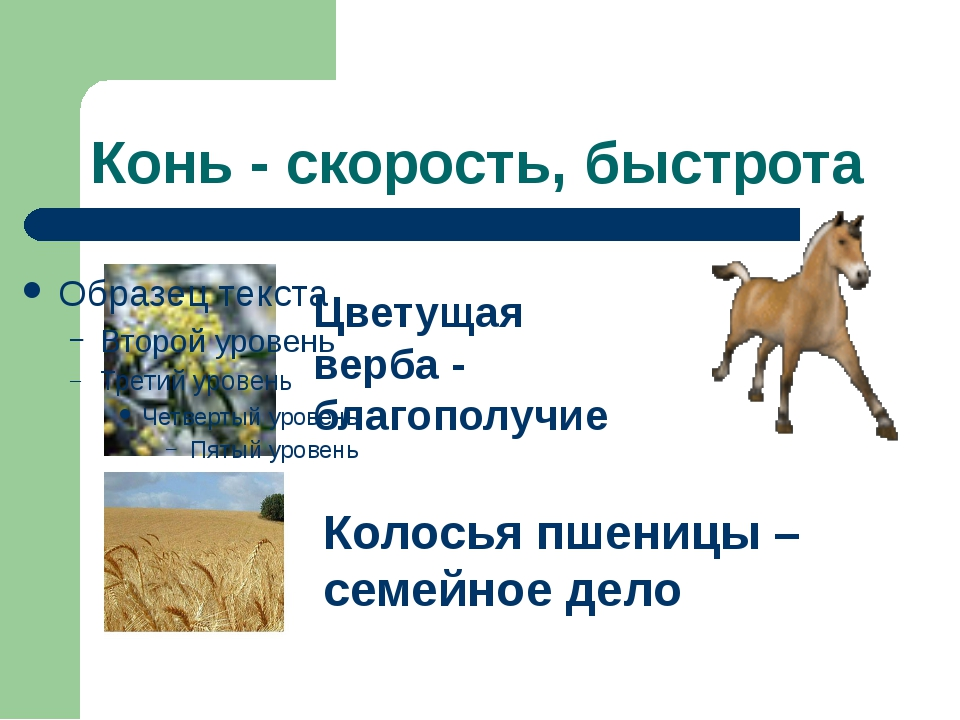 Конь - скорость, быстрота Цветущая верба - благополучие Колосья пшеницы – сем...