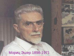 Мориц Эшер 1898-1971