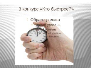 3 конкурс «Кто быстрее?»