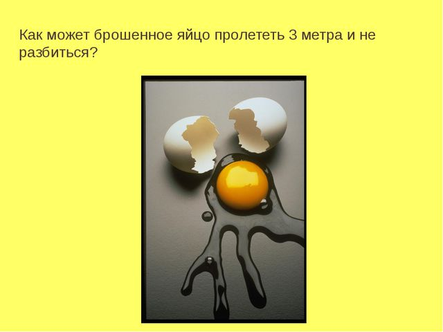 Как может брошенное яйцо пролететь 3 метра и не разбиться?
